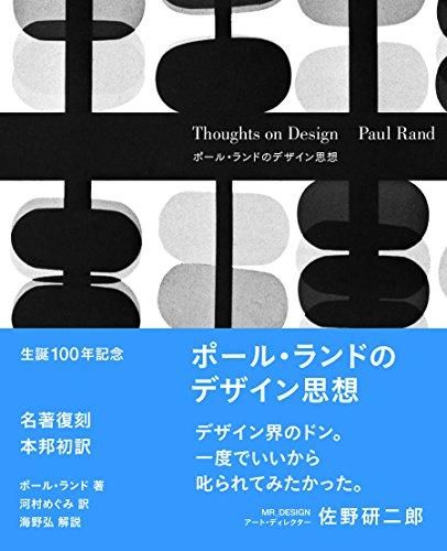 ポール・ランドのデザイン思想 (SPACE SHOWER BOOKS)