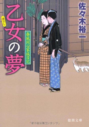 春風同心家族日記 乙女の夢 (徳間文庫)
