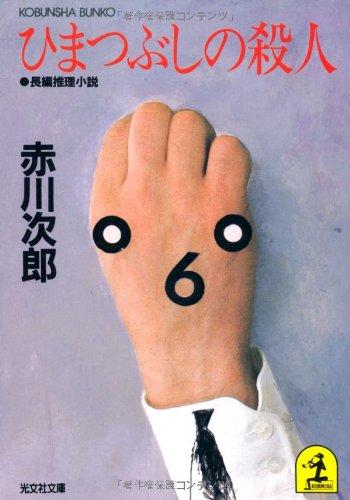 ひまつぶしの殺人 (光文社文庫)