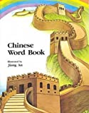 Chinese Word Book, Jiang An, 0935848754