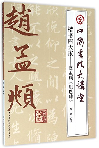 Four Masters of Regular Script Calligraphy: Zhao Mengfu's Danba Stele Inscription (Chinese Edition)