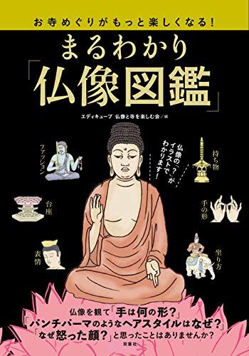 お寺めぐりがもっと楽しくなる! まるわかり「仏像図鑑」