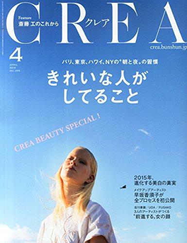 CREA 2015年4月号 きれいな人がしてること (クレア)