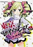 Tokyo Ravens (6) (Kadokawa Comics Ace) (2012) ISBN: 4041204909 [Japanese Import]