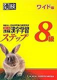 漢検 8級 漢字学習ステップ 改訂二版 ワイド版