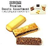 Premium Sweets&Assortment Tokyo Souvenir Gift in Japan Omiyage a box in 15 pieces