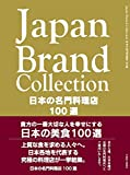 Japan Brand Collection 日本の名門料理店100選