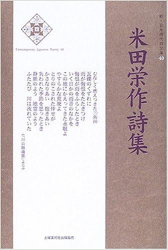 米田栄作詩集 (新・日本現代詩文...