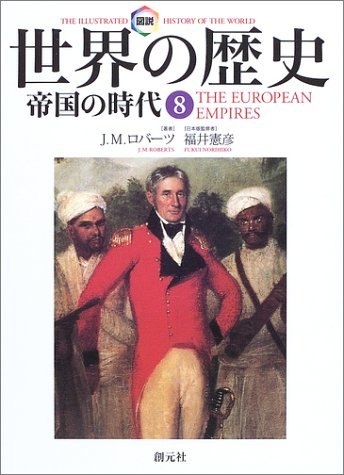 図説 世界の歴史〈8〉帝国の時代