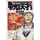 新・栄光なき天才たち 1 (ヤングジャンプコミックス)