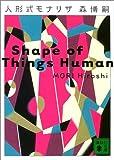 人形式モナリザ Shape of Things Human (講談社文庫)(森 博嗣)