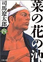 菜の花の沖〈4〉 (文春文庫)