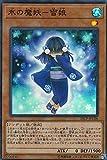遊戯王 20CP-JPC06 氷の魔妖-雪娘 (日本語版 スーパーレア) 20thシークレットレア チャレンジパック