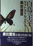 <Volume under the west war> Prince Yamato Takeru Swan (1994) ISBN: 4048727478 [Japanese Import]