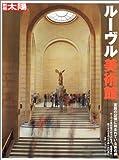 ルーヴル美術館 (別冊太陽)