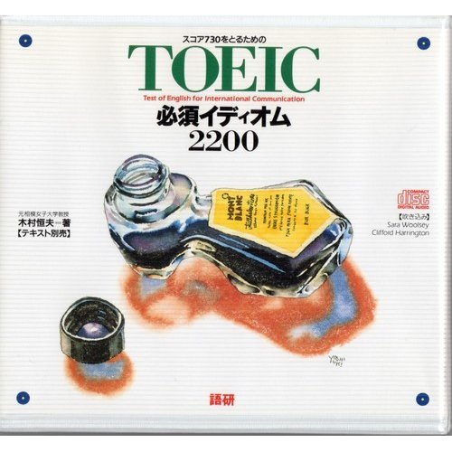 TOEIC required idiom of 2200 to take the score 730 [CD] ISBN: 4876158878 (1993) [Japanese Import]
