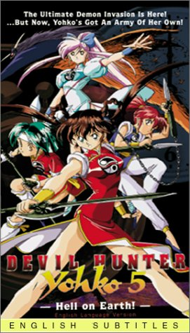 - Devil Hunter Yohko 5 ~ The Death of Yohko [VHS]