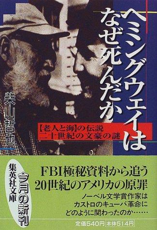 ヘミングウェイはなぜ死んだか 「老人と海」の伝説 二十世紀の文豪の謎 (集英社文庫)
