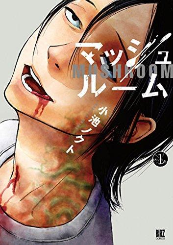 マッシュルーム (1) (バーズコミックス)