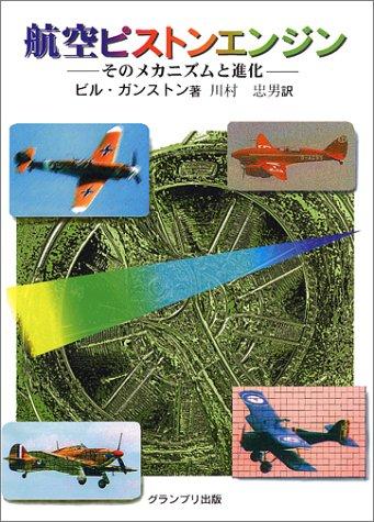 航空ピストンエンジン―そのメカニズムと進化