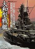 大和型戦艦 (双葉社スーパームック―超精密「3D CG」シリーズ)