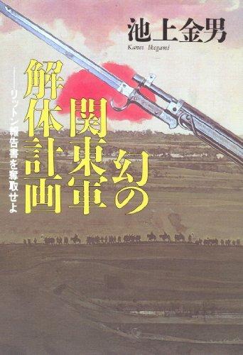 幻の関東軍解体計画―リットン報...