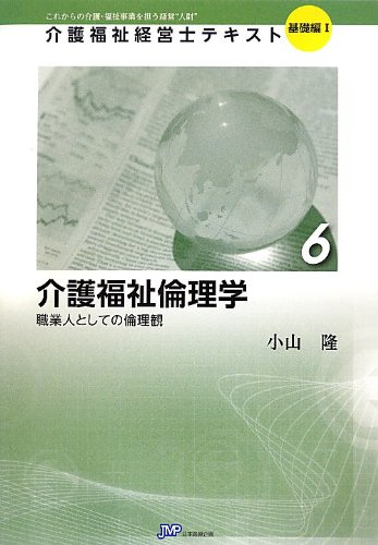 Care ethics - ethics as professionals (care management workers text) (2012) ISBN: 4864390894 [Japanese Import] ebook