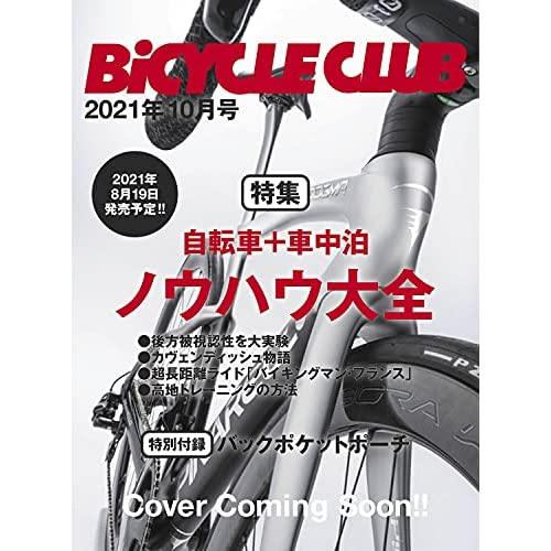 BiCYCLE CLUB 2021年10月号 画像