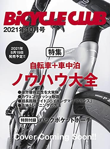 BiCYCLE CLUB 2021年10月号 画像 A