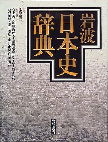 岩波日本史辞典 | 永原 慶二, 石...