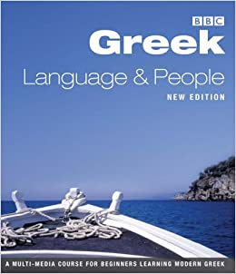 Greek Course Book