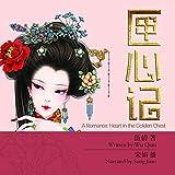 匣心记 - 匣心記 [A Romance: Heart in the Golden Chest] (Audio Drama)