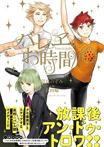 バレヱのお時間!! (LINEコミックス)