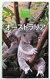 トラベルデイズ オーストラリア (旅行ガイド)