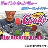 アイランドクルーズ ジョイントキャンディー 限定シークレットカラー (球型)