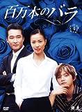 [DVD]百万本のバラ DVD-BOX4