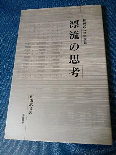 漂流の思考―相田武文建築論集 感...