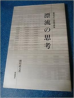 漂流の思考―相田武文建築論集 | ...
