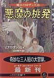 悪魔の挑発―魔法の国ザンス〈10〉 (ハヤカワ文庫FT)