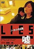LIES嘘 ノーカット完全版 DVD