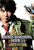 Bayside Shakedown Movie 1-2-3 (All Region DVD, 2DVD Set)