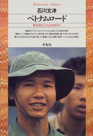 ベトナムロード―戦争史をたどる2300キロ (平凡社ライブラリー)