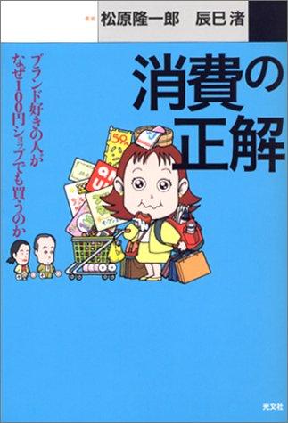 Book cover from Shohi no seikai : burandozuki no hito ga naze hyakuen shoppu demo kau noka [Japanese Edition] by Ryuichiro Matsubara