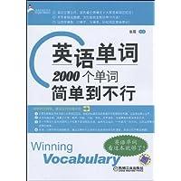 英語單詞2000個單詞簡單到不行