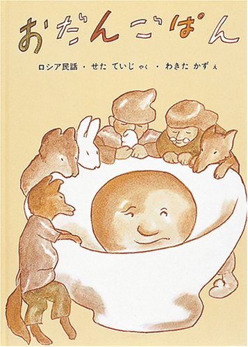 おだんごぱん (日本傑作絵本シリーズ)