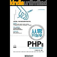 从零开始学PHP(第2版) (从零开始学编程)