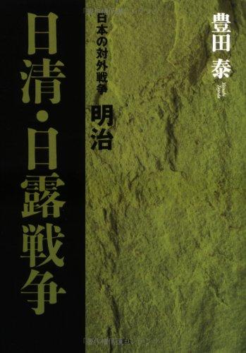 日本の対外戦争 明治 日清・日露戦争