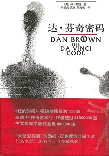 Book The Da Vinci Code (Chinese Edition)