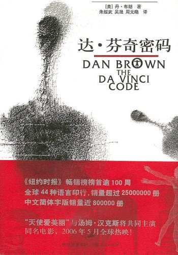 The Da Vinci Code (Chinese Edition) for sale  Delivered anywhere in USA
