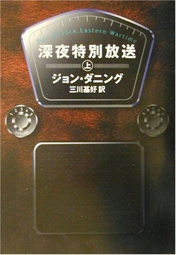 深夜特別放送〈上〉 (ハヤカワ・ミステリ文庫)